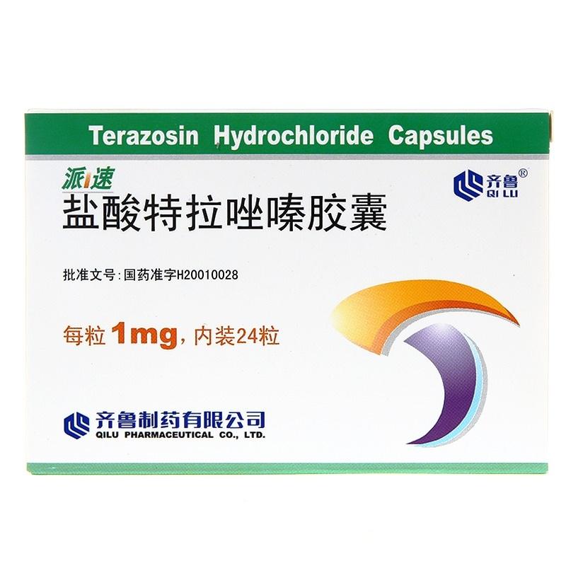【派速】 盐酸特拉唑嗪胶囊 (24粒装)-齐鲁制药