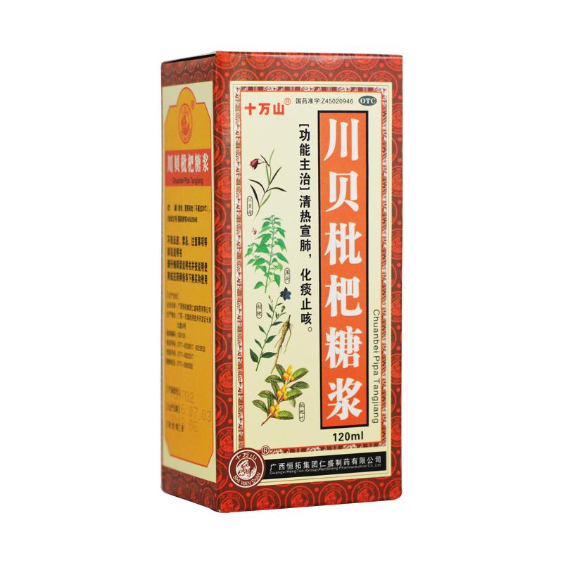 【仁盛】 川贝枇杷糖浆 (120毫升装)