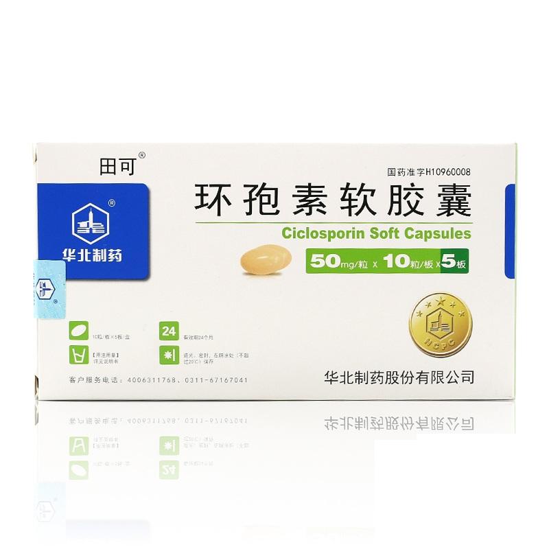 【田可】 环孢素软胶囊 (50mg*50粒装)-田可
