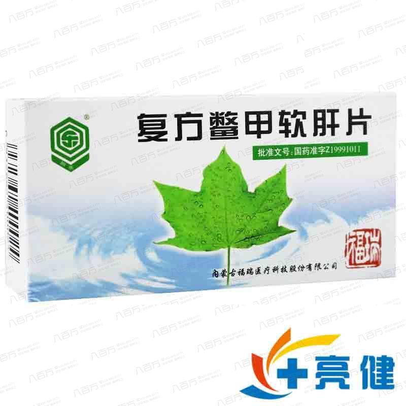 福乐 复方鳖甲软肝片 0.5g*48片/盒 内蒙古福瑞医疗科技股份有限公司