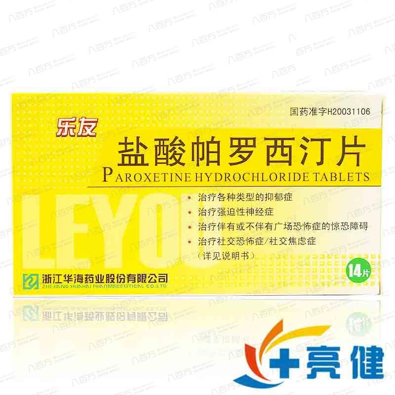 乐友 盐酸帕罗西汀片 20mg*14片/盒 浙江华海药业股份有限公司