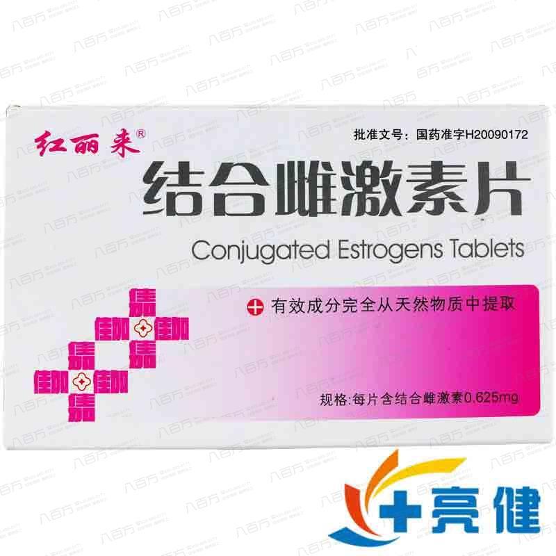 红丽来 结合雌激素片 0.625mg*28片/盒 新疆新姿源生物制药有限责任公司