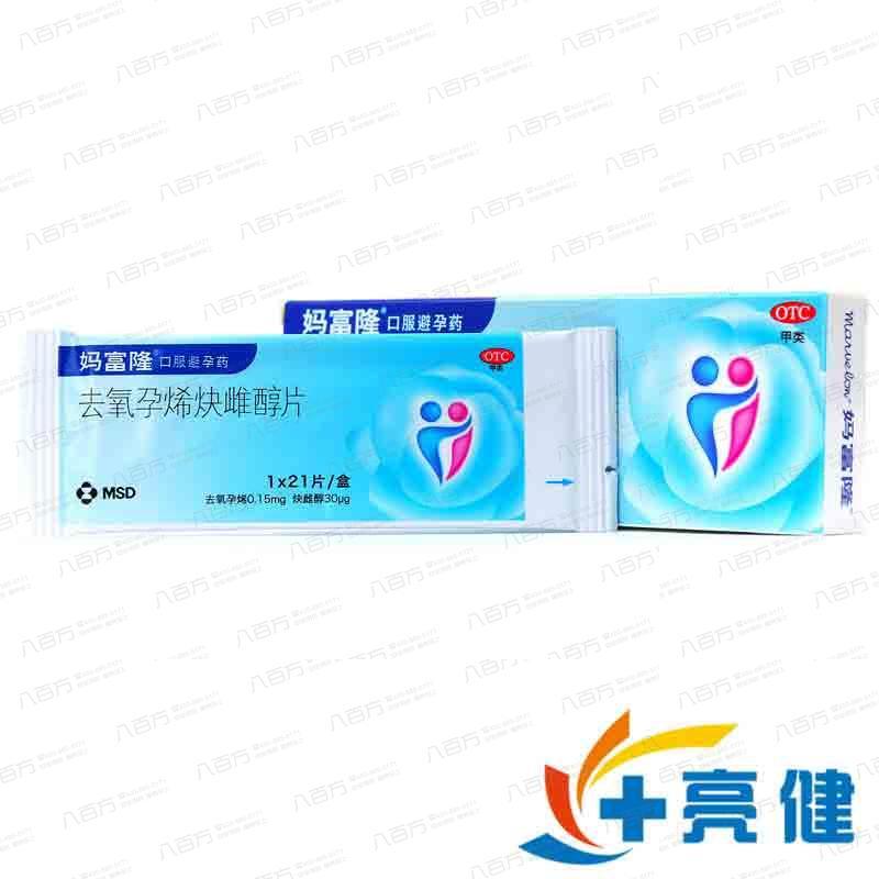 妈富隆 去氧孕烯炔雌醇片 21片/盒 N.V.Organon