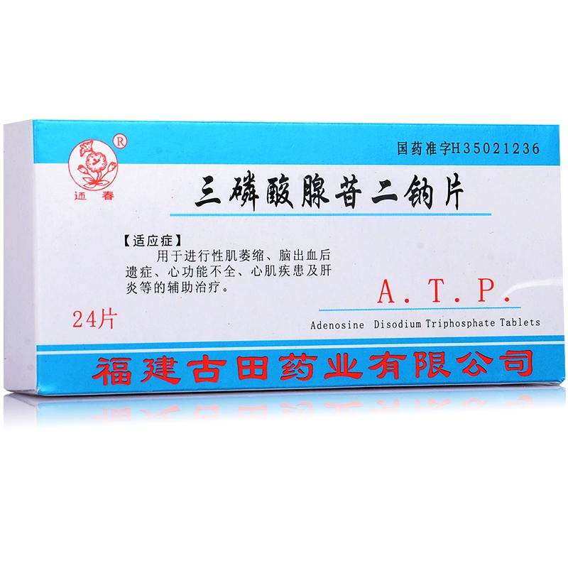 【古田药业】三磷酸腺苷二钠片(ATP)(24片/盒)肌萎缩 脑出血后遗症 肝炎