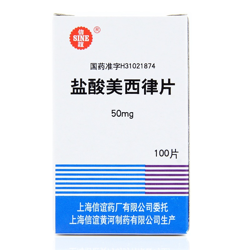 盐酸美西律片  上海信谊药厂有限公司