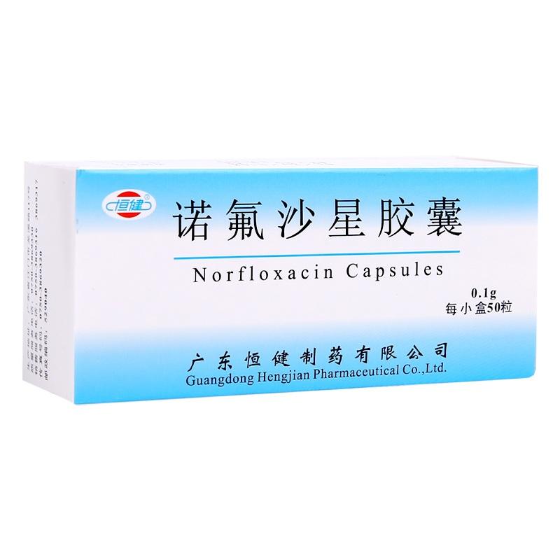 【恒健】 诺氟沙星胶囊 (50粒装)-广东恒健制药