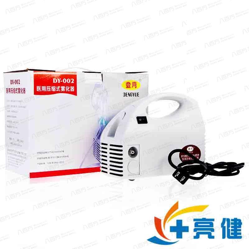 登月 医用压缩式雾化器 DY-002 余姚市登月医疗器械有限公司