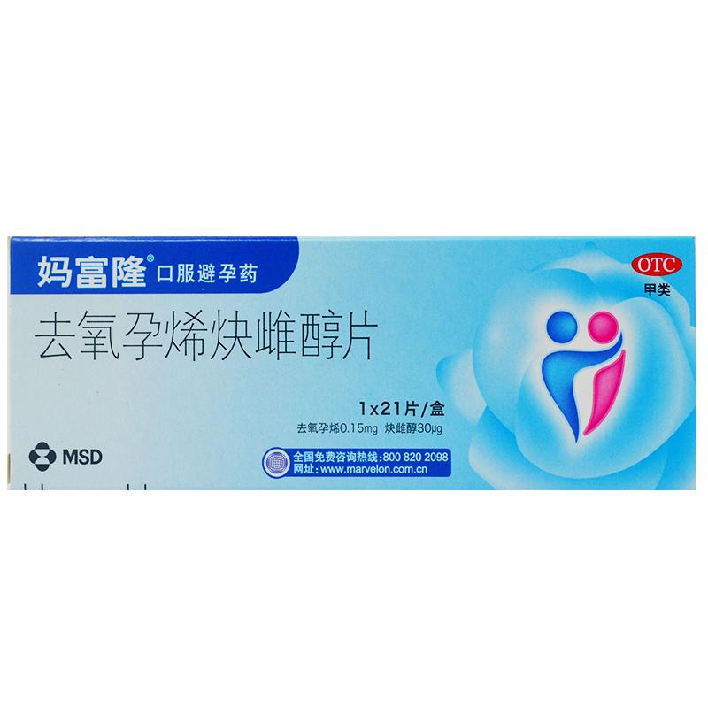 妈富隆 去氧孕烯炔雌醇片 短效避孕药