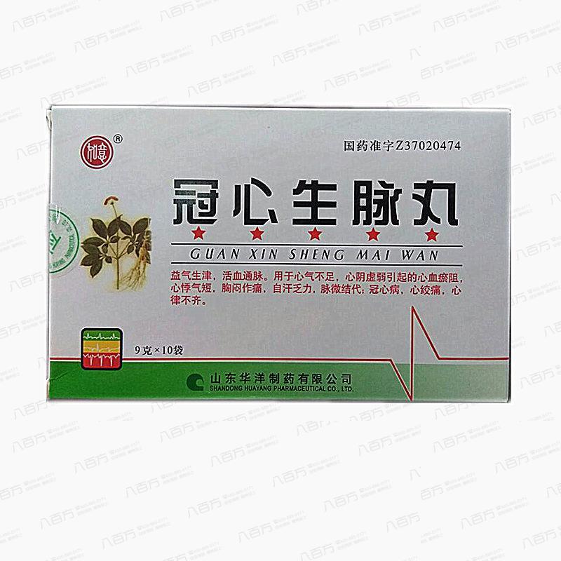 【如意】冠心生脉丸—9g*10袋/盒—山东华洋制药