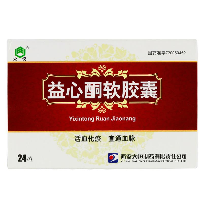 眾悅 益心酮軟膠囊 0.3g*24粒