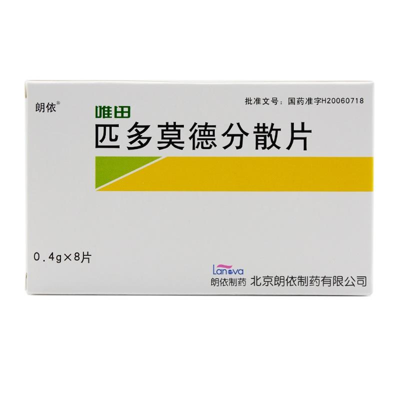 【唯田】 匹多莫德分散片 (8片裝)-北京朗依制藥