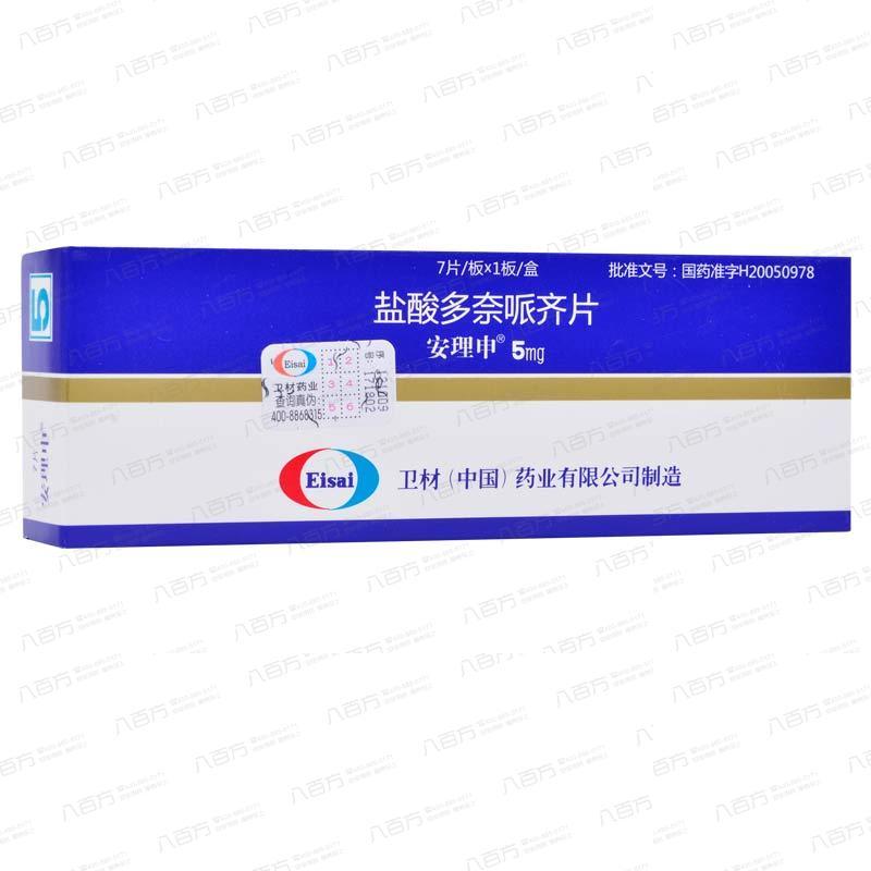 安理申 盐酸多奈哌齐片 5mg*7片/盒 卫材(中国)药业有限公司