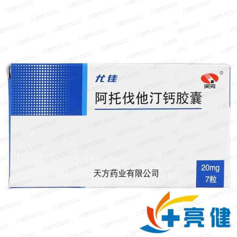 天方 尤佳 阿托伐他汀鈣膠囊 20mg*7粒/盒 河南天方藥業股份有限公司