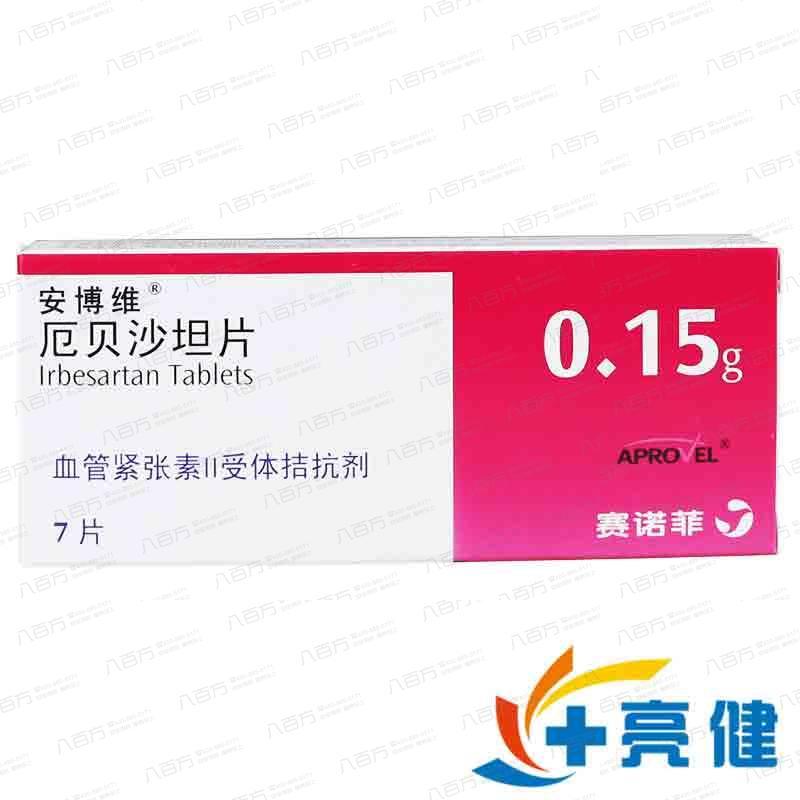 安博维安博维 厄贝沙坦片 0.15g*7片/盒 高血压病、原发性高血压 赛诺菲(杭州)制药有限公司