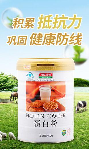 亮健好-蛋白质粉