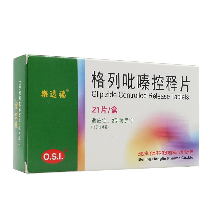 格列吡嗪控释片5毫克*21片