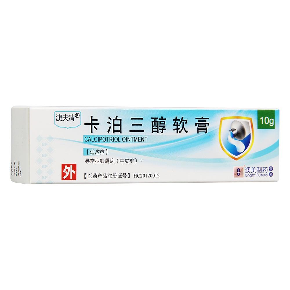 【澳夫清】卡泊三醇軟膏(0.005%*10g)-香港澳美制藥廠