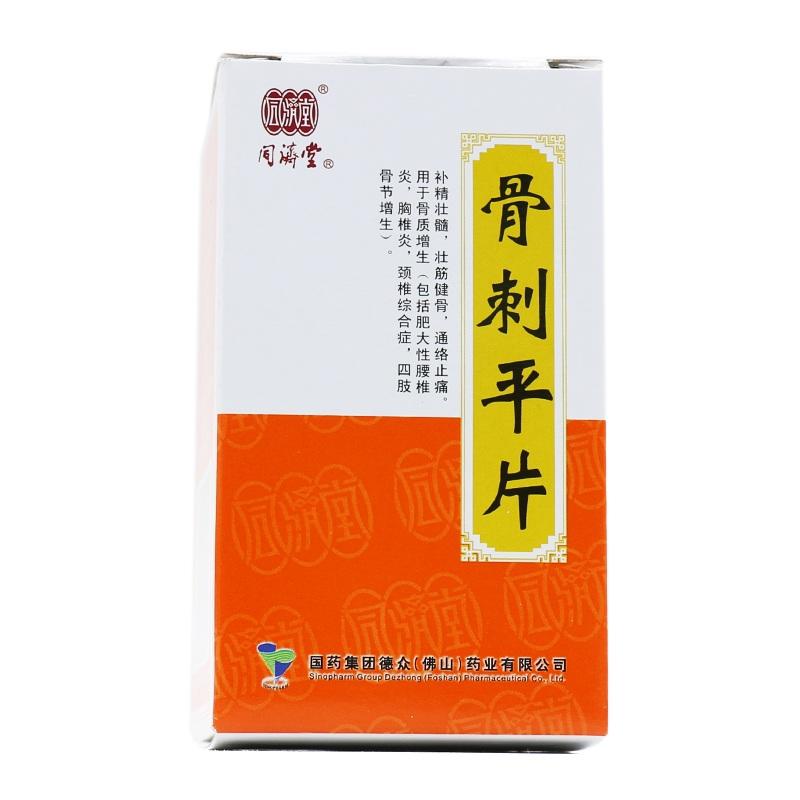 【德眾】 骨刺平片 (100片裝)-佛山德眾藥業