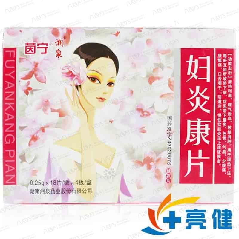 茵宁 妇炎康片 0.25g*72片/盒 湖南湘泉药业股份有限公司