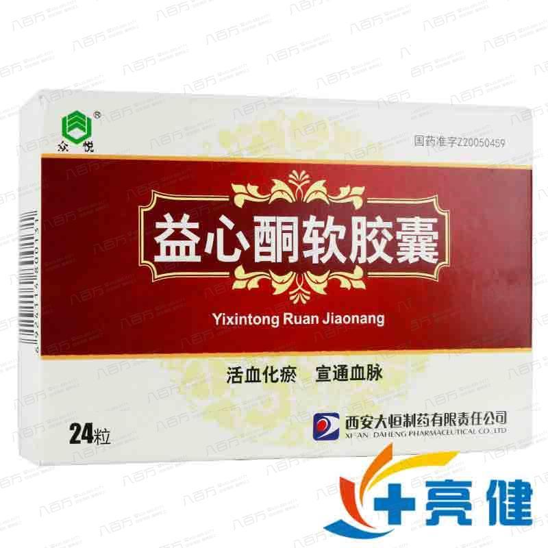 众悦 益心酮软胶囊 0.3g*24粒/盒 西安大恒制药有限责任公司