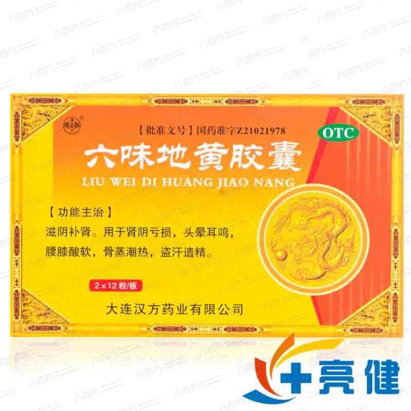 汉方 六味地黄胶囊 0.3g*24粒/盒 大连汉方药业有限公司
