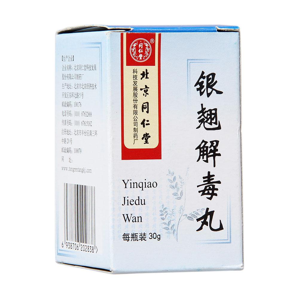 【同仁堂】银翘解毒丸—30g/瓶—北京同仁堂