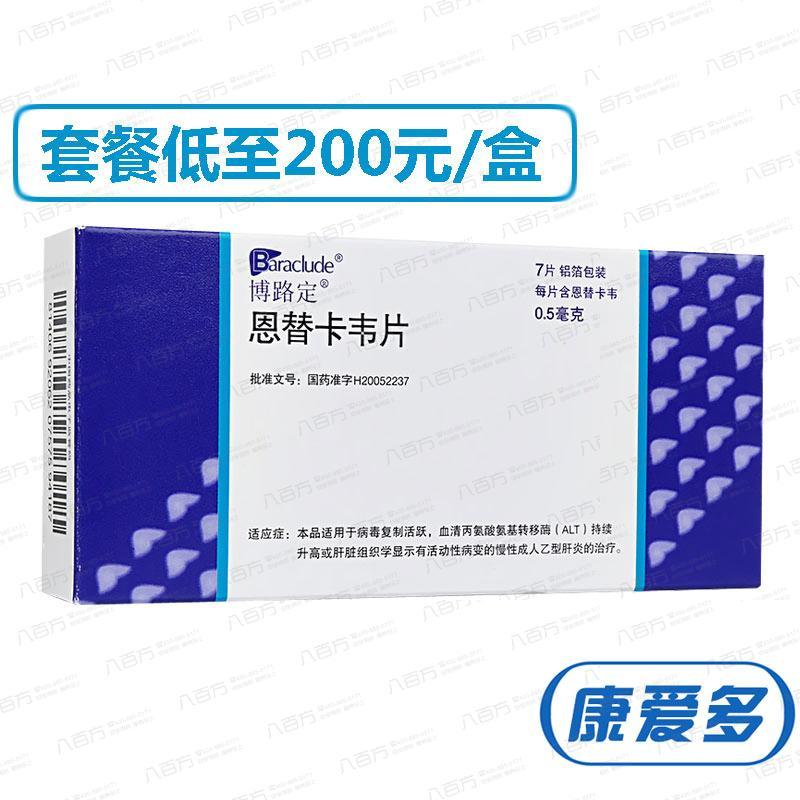 博路定 恩替卡韦片 0.5mg*7片(10盒装)