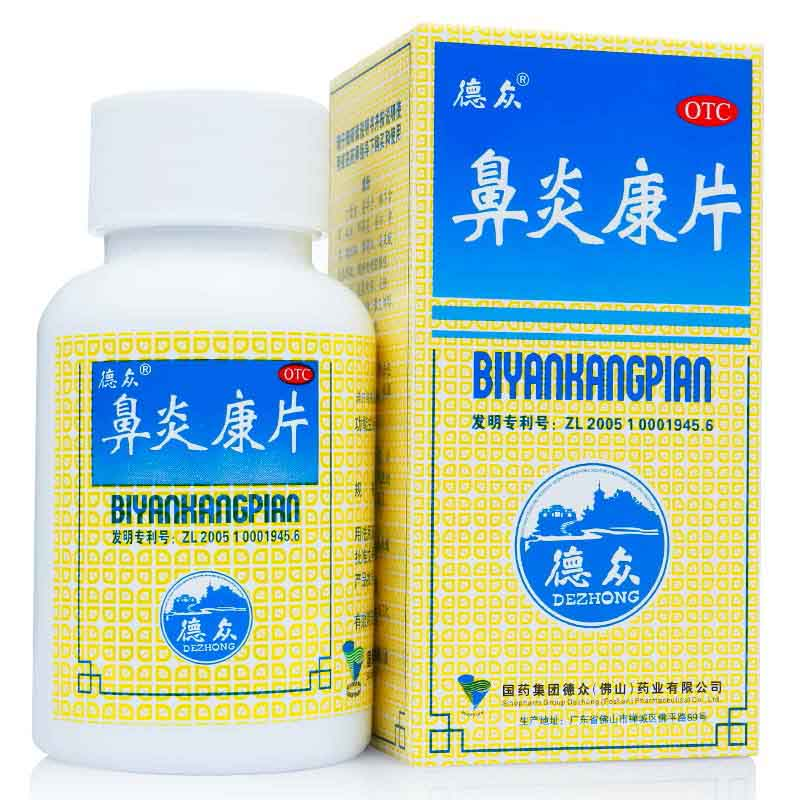 【德众】鼻炎康片—0.37g*150片/瓶