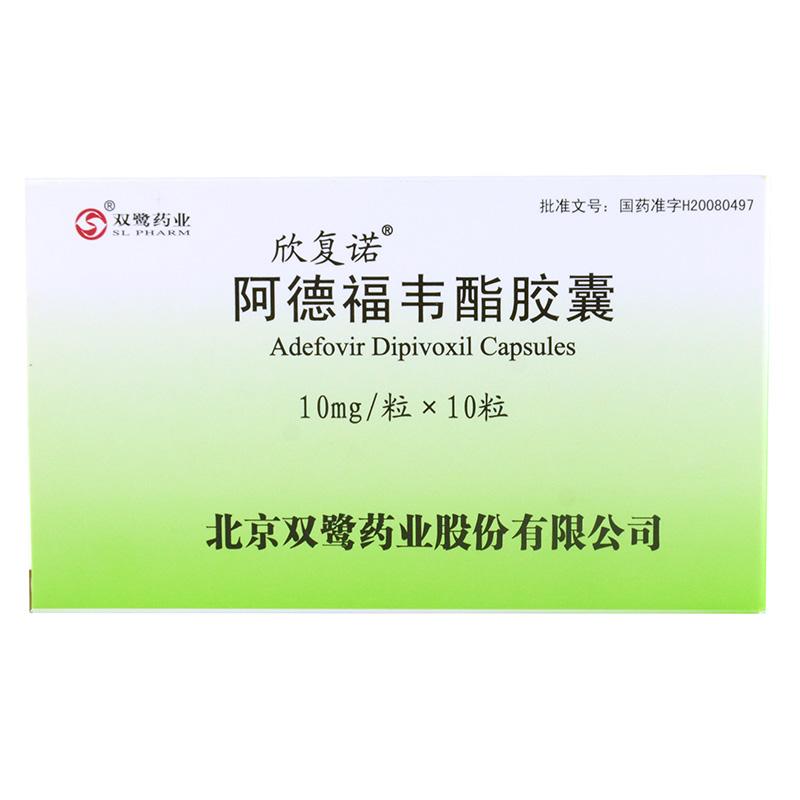【欣復諾】阿德福韋酯膠囊-北京雙鷺藥業股份有限公司