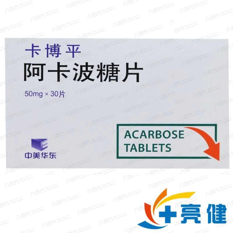 【卡博平】 阿卡波糖片 50mg×30片/盒 糖尿病  杭州中美华东制药有限公司