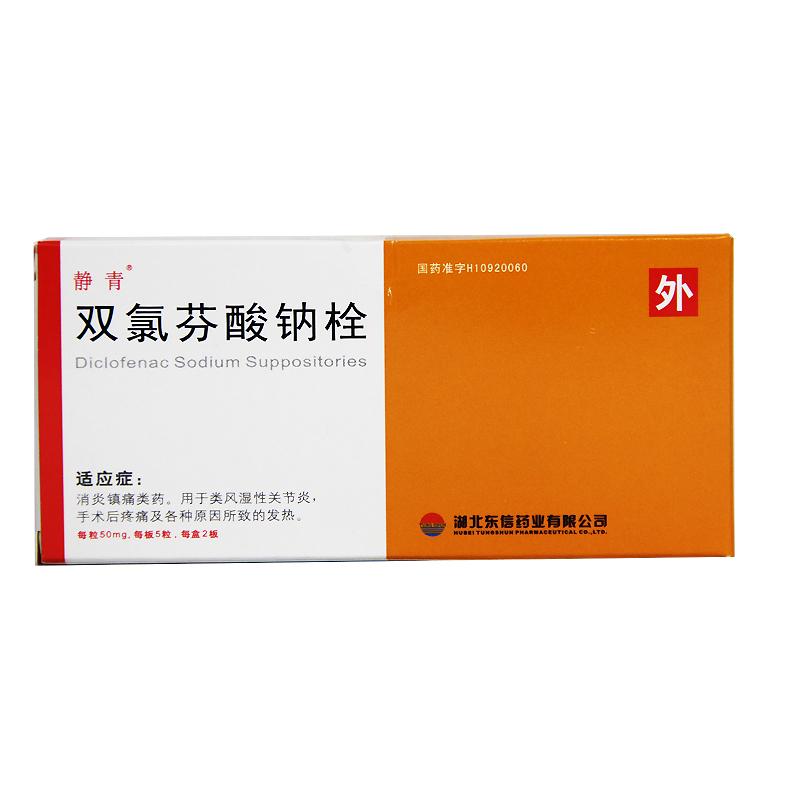 双氯芬酸钠栓