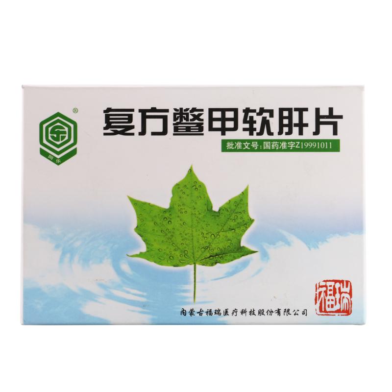 复方鳖甲软肝片