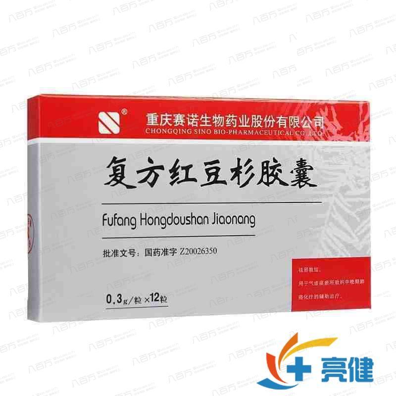 赛诺 复方红豆杉胶囊 0.3g*12粒/盒  重庆赛诺生物药业股份有限公司
