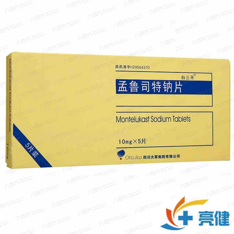 白三平 孟鲁司特钠片 10mg*5片/盒  四川大冢制药有限公司