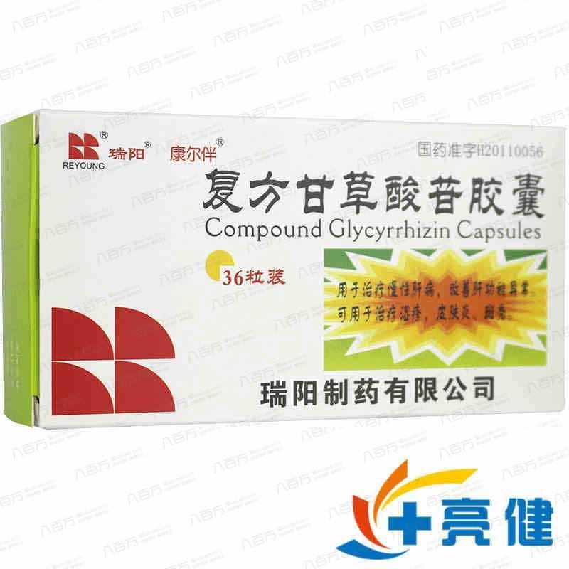 康尔伴 复方甘草酸苷胶囊 36粒/盒  瑞阳制药有限公司