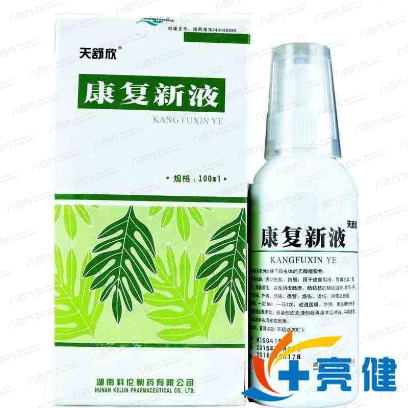 天舒欣 康复新液 100ml*1瓶/盒 湖南科伦制药有限公司