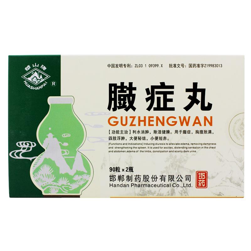 【摩罗】 臌症丸 (2瓶装)-邯郸摩罗丹药业
