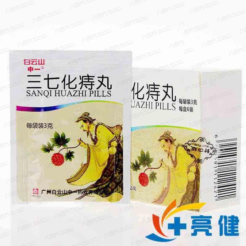 中一牌 三七化痔丸 3g*6袋/盒   广州白云山中一药业有限公司