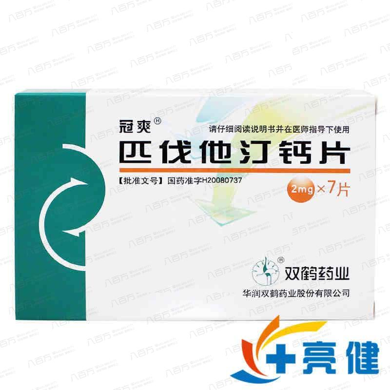冠爽 匹伐他汀钙片 2mg*7片/盒  华润双鹤药业股份有限公司