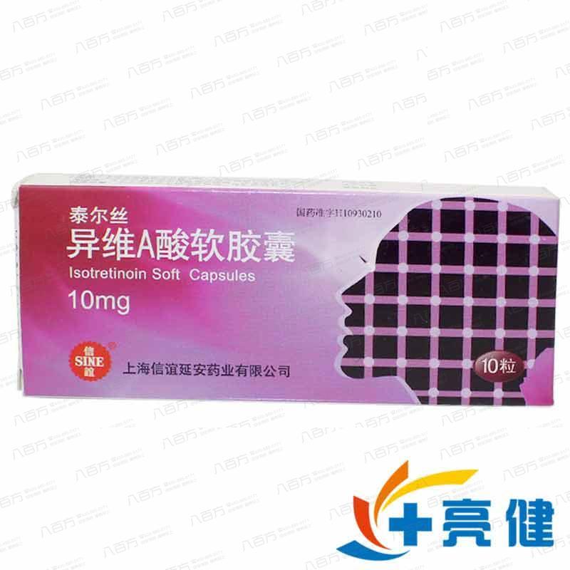 SINE/信誼 泰爾絲 異維A酸軟膠囊 10mg*10粒/盒 上海信誼延安藥業有限公司