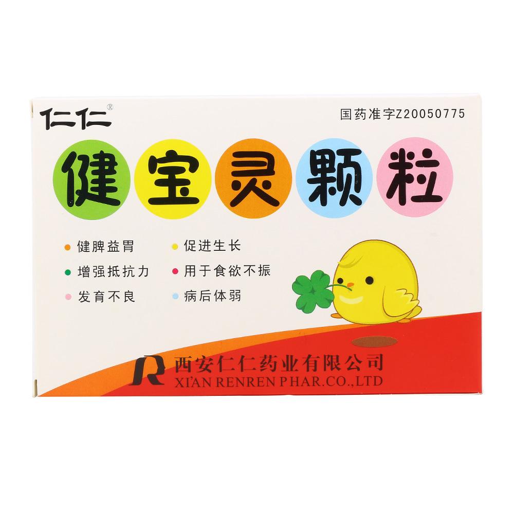 健宝灵颗粒1g*9袋/盒  健脾益胃,促进生长,增强抵抗力 用于食欲不振,发育不良,病后体弱