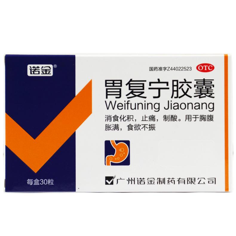【诺金】胃复宁胶囊—0.3g*30粒/盒—广州诺金制药