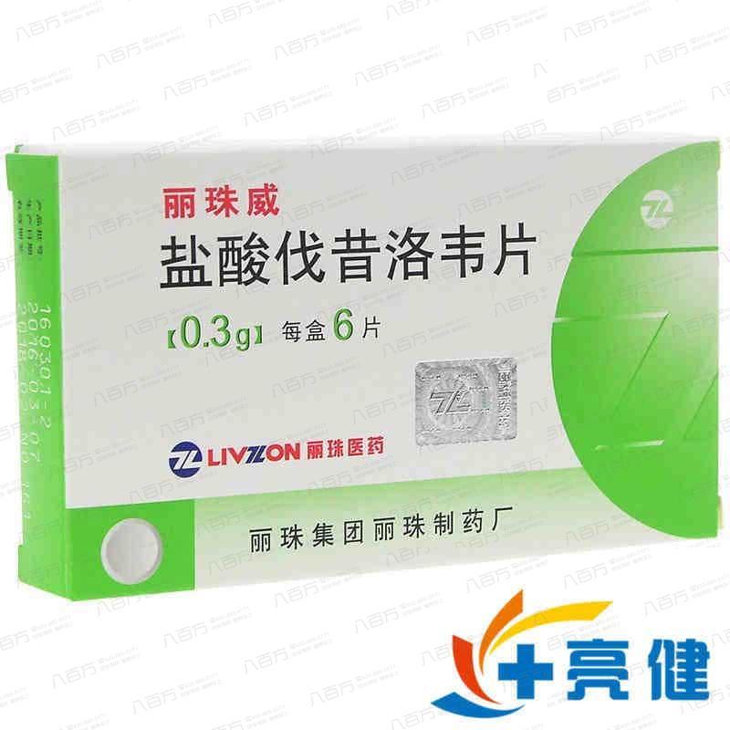 麗珠威 鹽酸伐昔洛韋片 0.3g*6片/盒 麗珠集團麗珠制藥廠