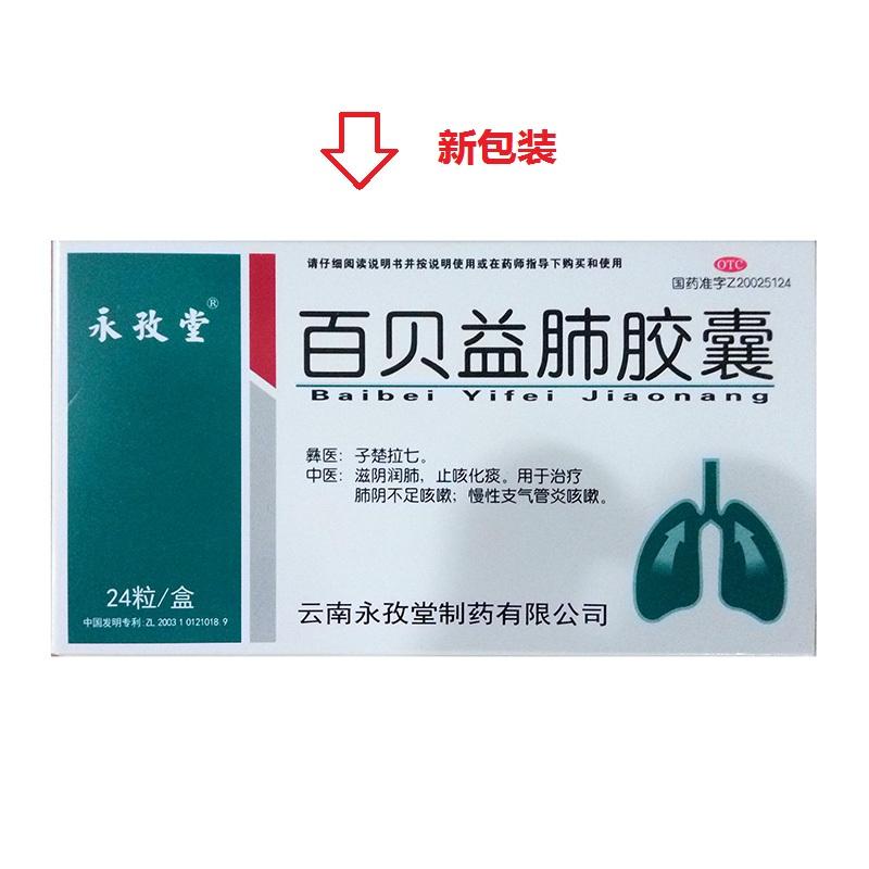 百贝益肺胶囊0.3克*24粒