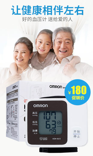 康爱多--血压计