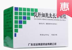 促肝细胞生长素颗粒*10盒
