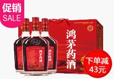 鸿茅药酒250ml*3瓶