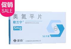 欧兰宁 5mg*14片/盒