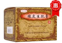 橡皮生肌膏*30g/盒