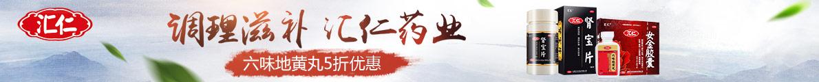 康爱多-汇仁